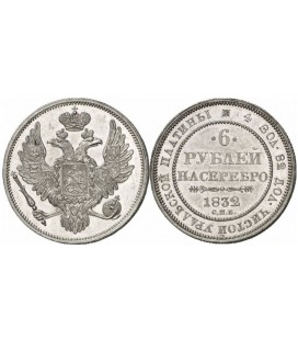 6 рублей 1832 года