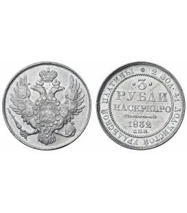 3 рубля 1832 года