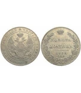 Полтина 1832 года