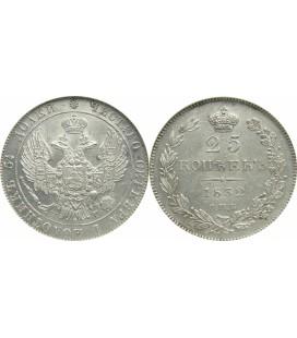 25 копеек 1832 года