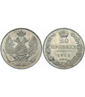 20 копеек 1832 года