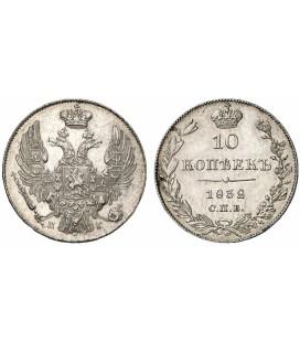 10 копеек 1832 года серебро