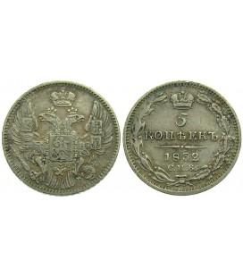 5 копеек 1832 года серебро
