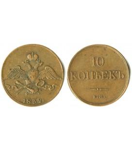 10 копеек 1832 года медь