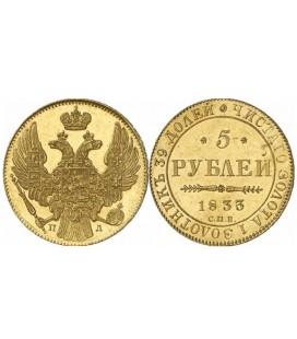 5 рублей 1833 года