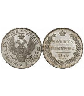 Полтина 1833 года