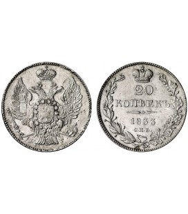 20 копеек 1833 года