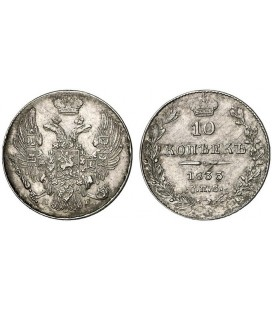 10 копеек 1833 года серебро