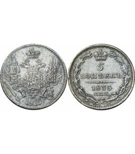 5 копеек 1833 года серебро