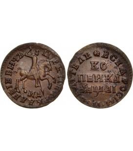 1 копейка 1711 года