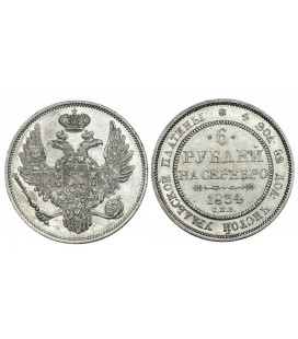 6 рублей 1834 года