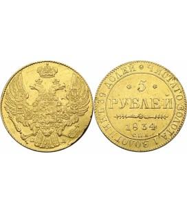 5 рублей 1834 года