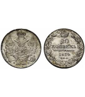 20 копеек 1834 года
