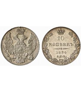 10 копеек 1834 года серебро