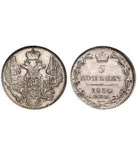 5 копеек 1834 года серебро
