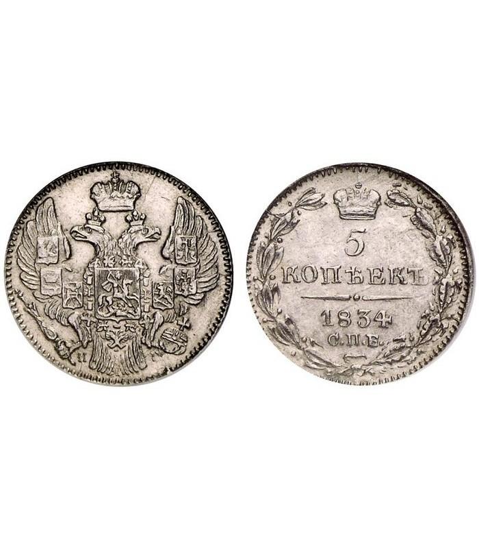 10 копеек 1834 года ем масонский орел копия монеты медь