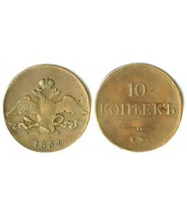 10 копеек 1834 года медь