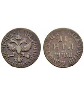Денга (1/2 копейки) 1711 года