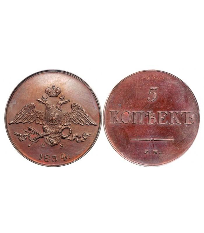 10 копеек 1834 года см копия монеты в меди масонский орел николай 1 акции