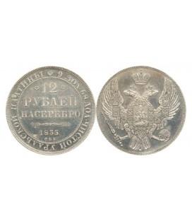 12 рублей 1835 года