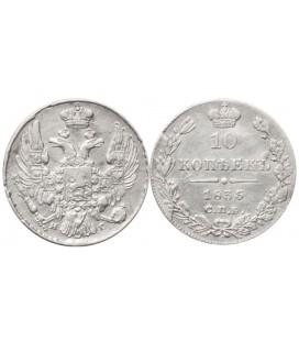 10 копеек 1835 года серебро