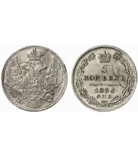 5 копеек 1835 года серебро