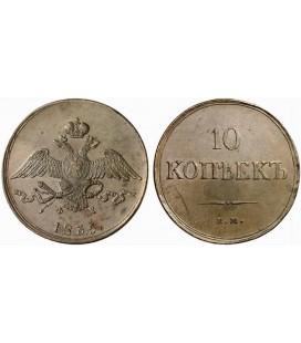 10 копеек 1835 года медь