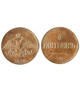 5 копеек 1835 года медь