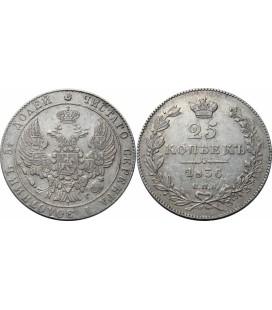 25 копеек 1836 года