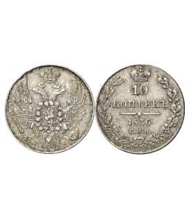 10 копеек 1836 года серебро