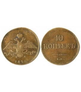 10 копеек 1836 года медь