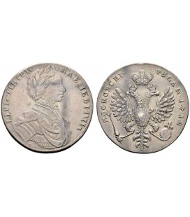 1 рубль 1712 года