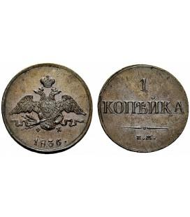 1 копейка 1836 года