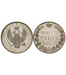1 рубль 1837 года