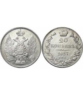 20 копеек 1837 года