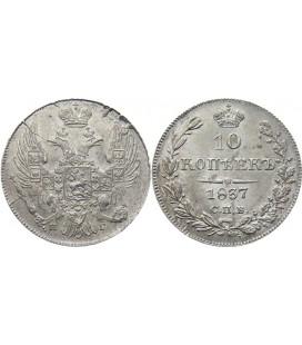 10 копеек 1837 года серебро