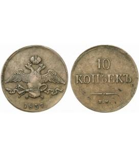 10 копеек 1837 года медь