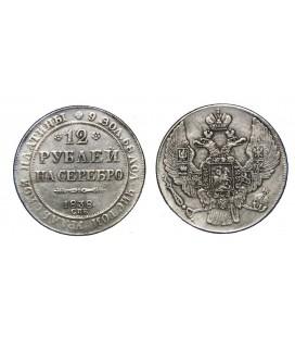 12 рублей 1838 года