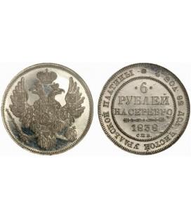 6 рублей 1838 года