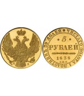 5 рублей 1838 года