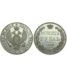1 рубль 1838 года