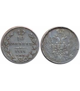 10 копеек 1838 года серебро