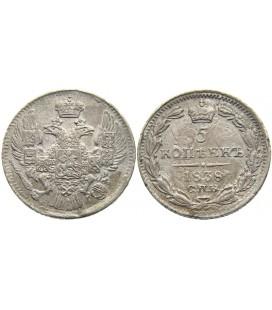 5 копеек 1838 года серебро
