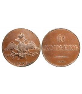 10 копеек 1838 года медь