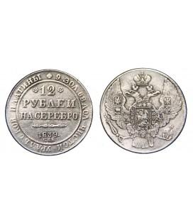 12 рублей 1839 года