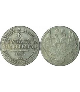 6 рублей 1839 года