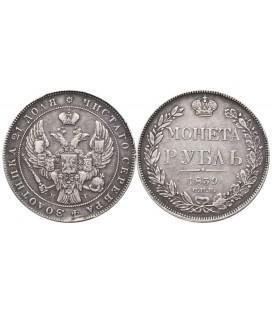 1 рубль 1839 года