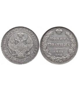 Полтина 1839 года