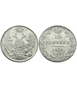 10 копеек 1839 года серебро