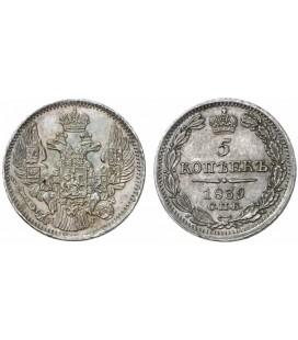 5 копеек 1839 года серебро